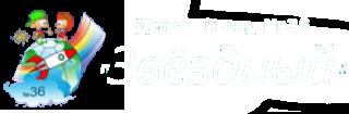 """МБДОУ Детский сад общеразвивающего типа №36 г. Королев """"Звёздный"""""""