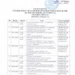План работы на 2020-2021 Мамина школа